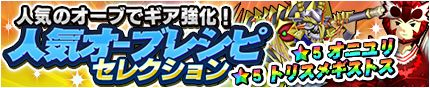 /theme/famitsu/monstergear/images/banner/20151102_gatya.jpg