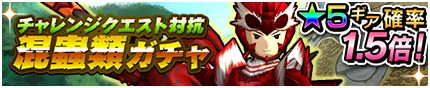/theme/famitsu/monstergear/images/banner/20151108_gatya.jpg