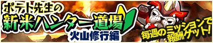 【新米ハンター道場】火山修行編バナー