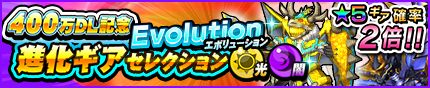 /theme/famitsu/monstergear/images/banner/20151110_evolution_select.jpg
