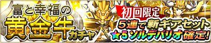 /theme/famitsu/monstergear/images/banner/20151113_gatya.jpg
