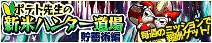 【新米ハンター道場】貯蓄術編バナー