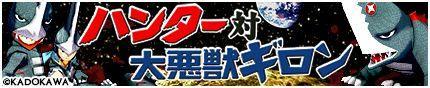 /theme/famitsu/monstergear/images/banner/20151120_giro.kuesuto.jpg