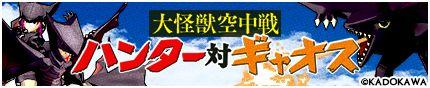 /theme/famitsu/monstergear/images/banner/20151122_gyaosu.jpg