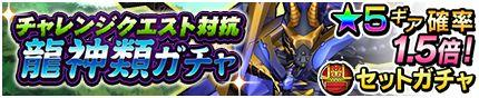 /theme/famitsu/monstergear/images/banner/20151124_gatya.jpg