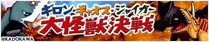 /theme/famitsu/monstergear/images/banner/20151126_daikaijuu.jpg