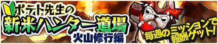 【新米ハンター道場】火山修行編