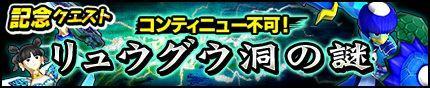 /theme/famitsu/monstergear/images/banner/20160410_ryuuguudou.jpg