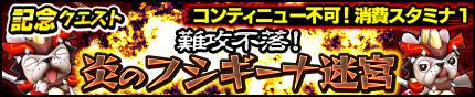 /theme/famitsu/monstergear/images/banner/20160415_honoo.meikyuu.jpg