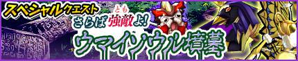 /theme/famitsu/monstergear/images/banner/20160418_umaisouru.jpg