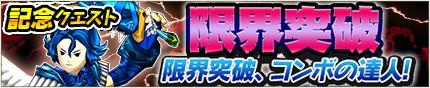 /theme/famitsu/monstergear/images/banner/20160421_combo.jpg