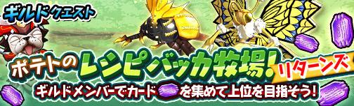 /theme/famitsu/monstergear/images/banner/20160425_resipibakka.jpg
