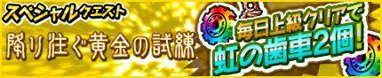 /theme/famitsu/monstergear/images/banner/20160425_sirenn.ougonn.jpg