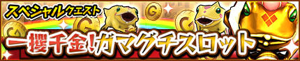 /theme/famitsu/monstergear/images/banner/20160429_slot.jpg
