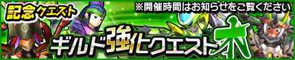 /theme/famitsu/monstergear/images/banner/20160430_guildki.jpg