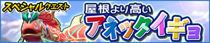 /theme/famitsu/monstergear/images/banner/20160501_anettaigyo.jpg