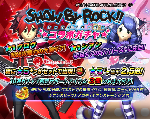 SHOW BY ROCK!!コラボガチャ