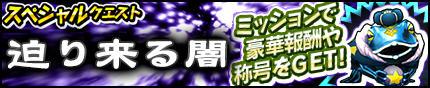 /theme/famitsu/monstergear/images/banner/2016_0406semaru.yami.jpg