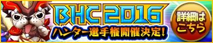 /theme/famitsu/monstergear/images/banner/banner_main_bhc2016_yokoku.jpg